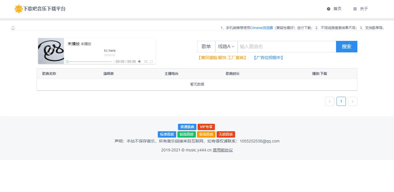 FireShot Capture 528 - 下歌吧_音乐免费下载_音乐在线试听_无损音乐下载 - music.y444.cn.png