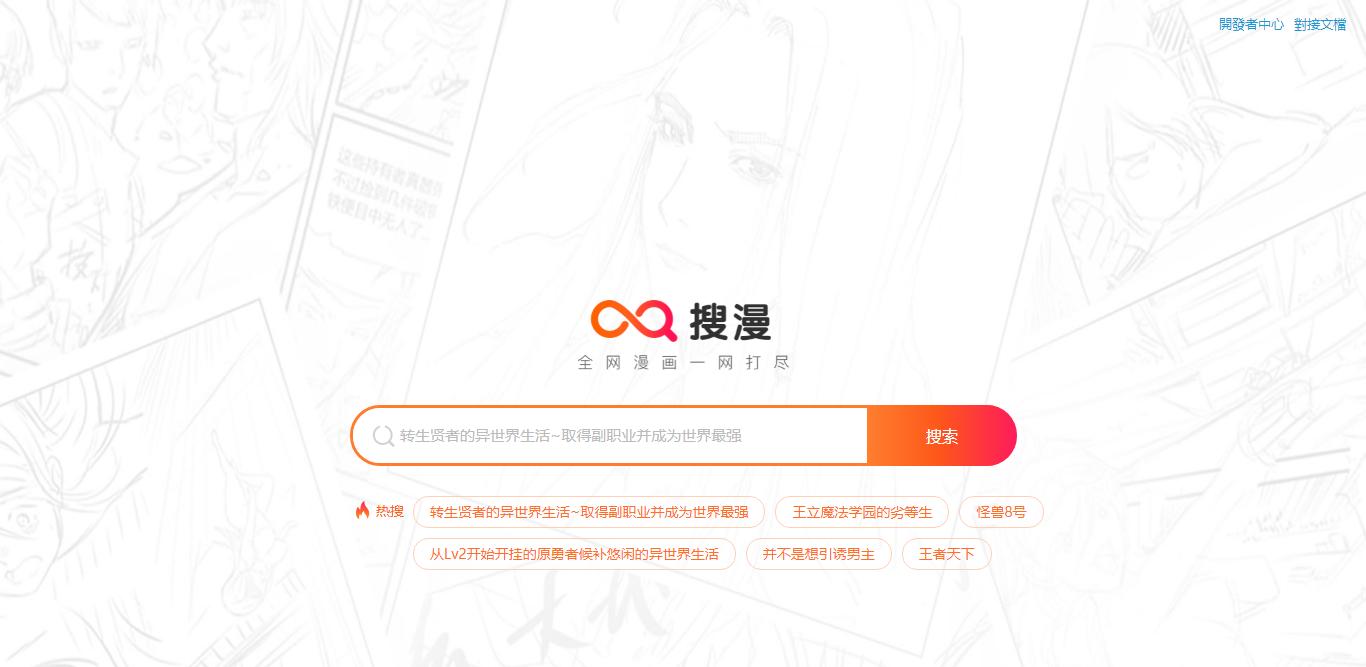 FireShot Capture 533 - 搜漫_一站式漫画搜索引擎 - www.soman.com.png