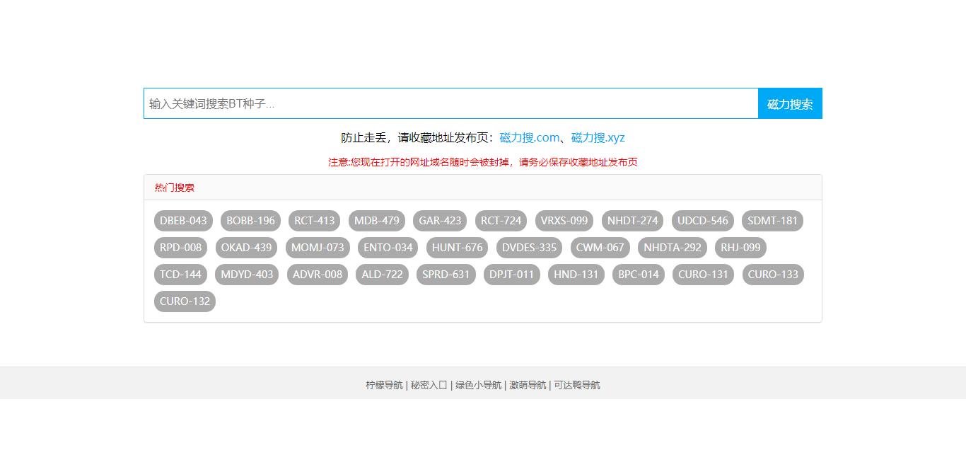 FireShot Capture 542 - 磁力搜 - 磁力链接,BT种子搜索,磁力搜索引擎 - clsooo.gq.png